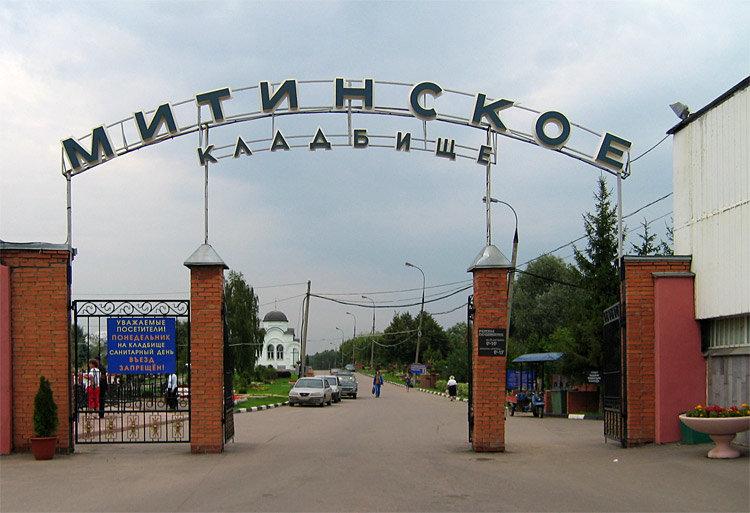 Гравировка на памятнике Митинское кладбище